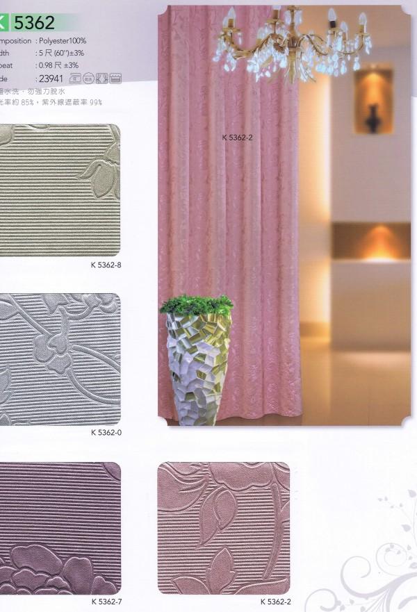 素色遮陽布-5362B海瑞窗簾店