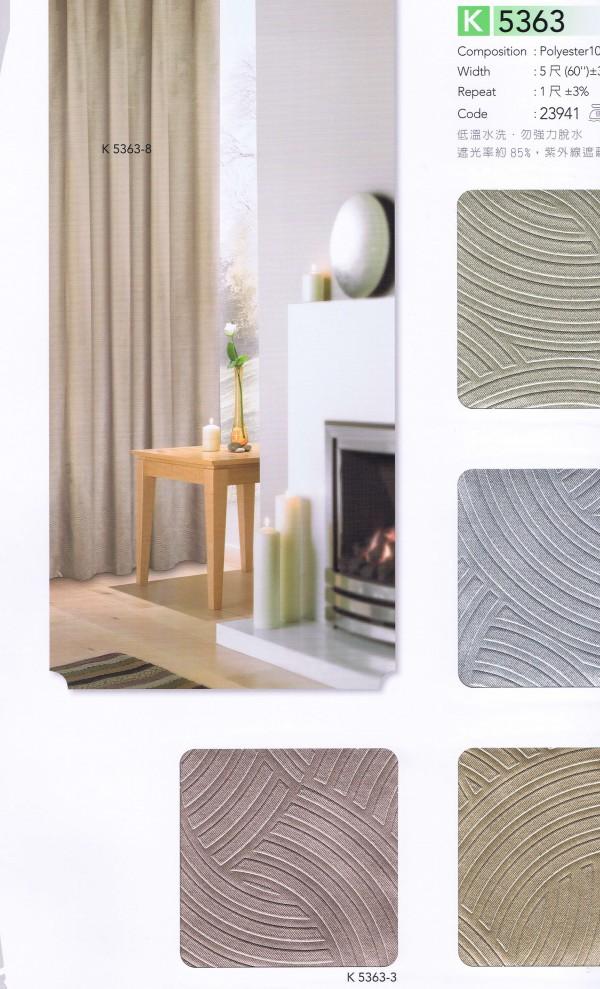 素色遮陽布-5363B海瑞窗簾店