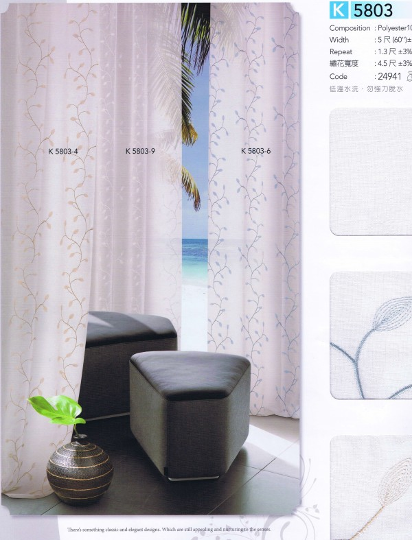 窗紗-5803海瑞窗簾店