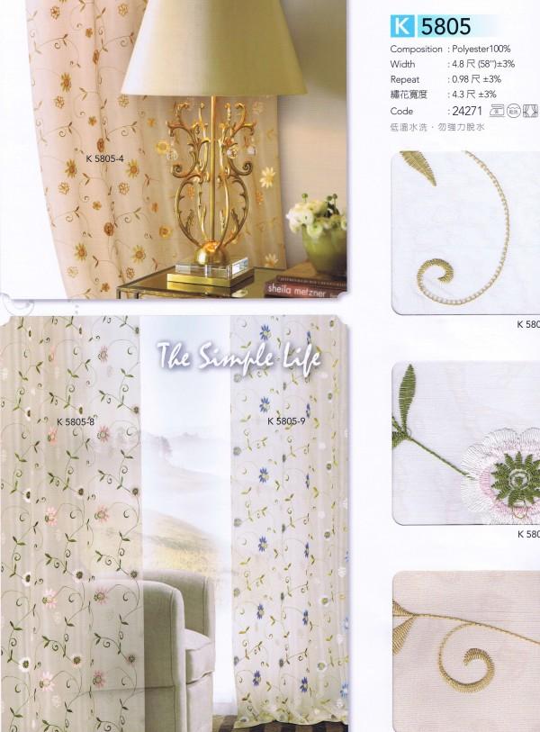 窗紗-5805海瑞窗簾店