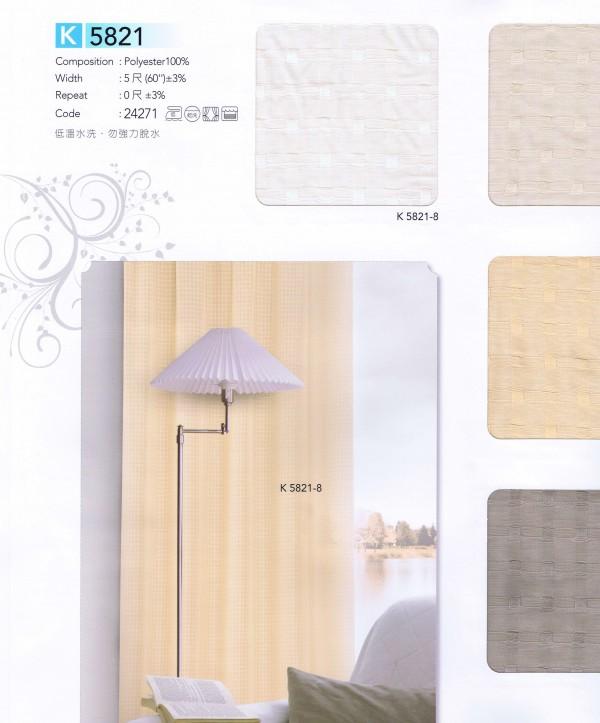窗紗-5821B海瑞窗簾店